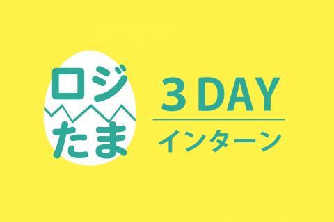 ロジたま〜3DAYオンラインインターンシップ