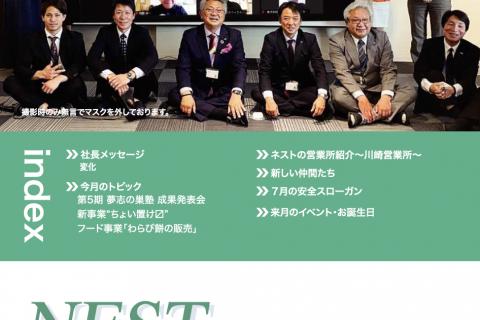【社内報7月号】第5期 夢志の巣塾 成果発表会