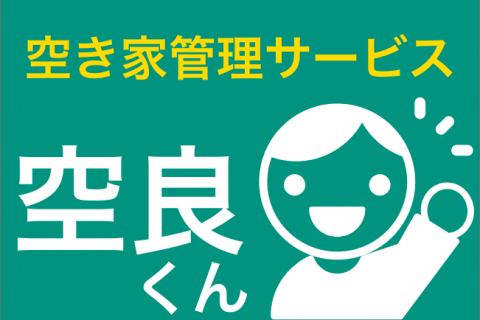 ネストが提供する空き家管理サービス〜空良くん〜スタート