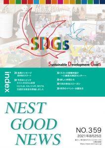 【社内報9月号】ネストのSDGs宣言