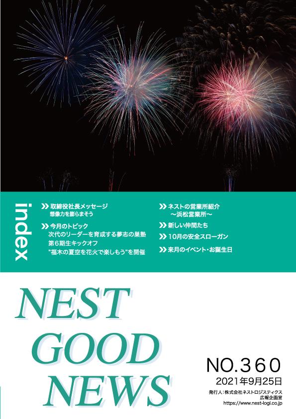 ネストロジスティクス社内報10月号表紙