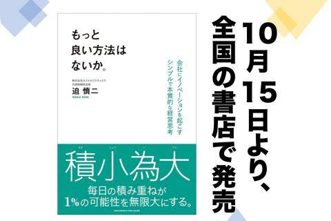 「ちょっと違う」独自の経営哲学をまとめた書籍『もっと良い方法はないか。』10/15発売。